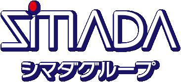 simada シマダグループ