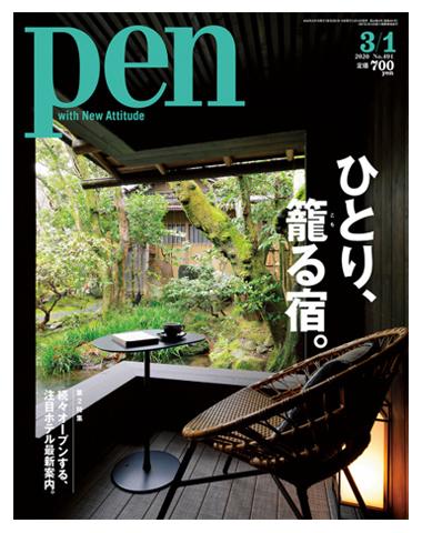 ペンNo.491表紙