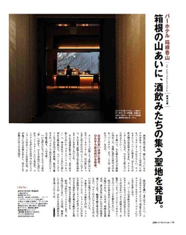 ペンNo.491記事P74