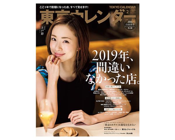 東京カレンダー表紙