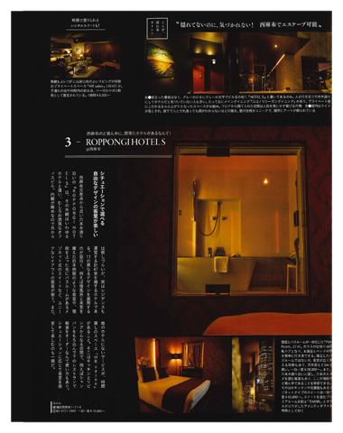 東京カレンダー2020年4月号記事