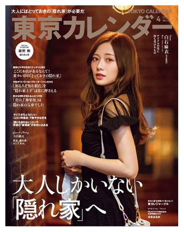 東京カレンダー2020年4月号表紙