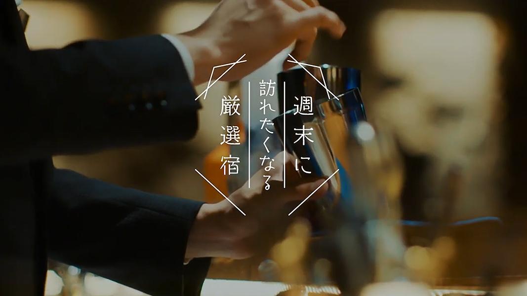 週末に訪れたくなる厳選宿_barhotel箱根香山